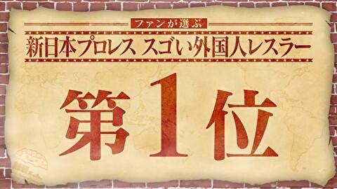 【新日本プロレス】新日ちゃん外国人ランキングBEST10発表! 栄えある1位に輝いたのは……