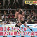 【新日本プロレス】ワールドの会員なんやがおすすめの試合教えてや