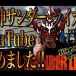 プロレス業界YouTuberで一番登録者が多いのが獣神サンダーライガーだという事実