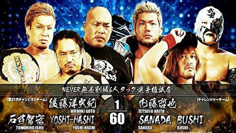 【新日本プロレス】NEVER無差別級6人タッグ選手権試合 【6.2後楽園・メインイベント】