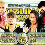 【新日本プロレス】6人タッグマッチ ケイオス vs BULLET CLUB【6.14後楽園・セミファイナル】