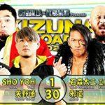 【新日本プロレス】6人タッグマッチ ケイオス vs BULLET CLUB【6.15後楽園・第3試合】