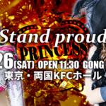 【東京女子】6.26両国KFCホール大会の見どころ & 坂崎ユカのAEW遠征が決定
