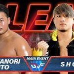 【GLEAT】新日本プロレスのSHOがGLEAT旗揚げ戦に参戦! メインで伊藤貴則とUWFルールマッチ【7.01シティホール】