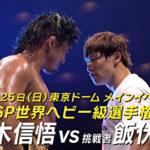 【新日本プロレス】鷹木信悟 vs 飯伏幸太のIWGP世界ヘビー級王座戦が正式決定!