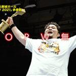 【新日本プロレス】KOPWは色んな選手で回してこそ面白みがあるのにね