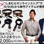 【新日本プロレス】ミラノさんがモデルを務めた「しまむらオンラインストア限定ベルト」、即日完売してしまう