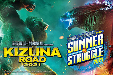 【新日本プロレス】新日本が劇場版ゴジラ vs コングとビッグコラボ! ポスターで一番目立っているのは…
