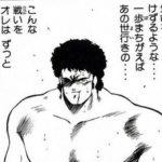 格闘漫画のプロレスラーは実は強い設定