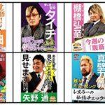 【新日本プロレス】ユニット対抗運動会が見たいなぁ【ヒロムのマニフェスト】