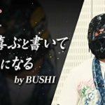 新日本プロレス・BUSHIの名場面、なんJ民の98%が一致