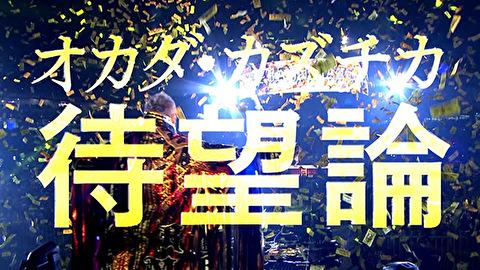 【新日本プロレス】IWGP世界ヘビーのゴールが「ドームのメインを張れるのか?」だとしたら
