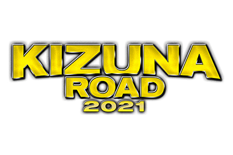 【新日本プロレス】KIZUNA ROADのカード発表! 注目は上村と辻が挑む上位陣との一騎打ち