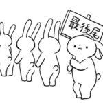 【新日本プロレス】よく挑戦者の列の最後尾に並び直せとかいうけどさ