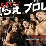 新日本プロレスがGLEATに選手を派遣! いろいろな妄想が現実になるんじゃないかってのが楽しいな