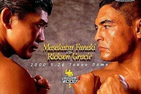 ヒクソン・グレイシーって日本のプロレス界、格闘技界にとってどんな扱いされてたんや?