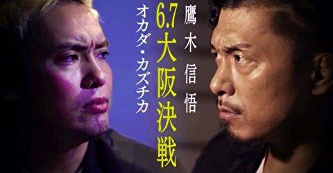 【新日本プロレス】勝って面白くなるのは鷹木なんだが、びっくりするほどオカダ一色だな