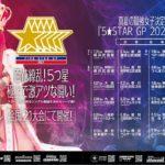 【スターダム】5 STAR GP2021の全日程を発表 & 負傷したナツコの代役はフキゲンです★