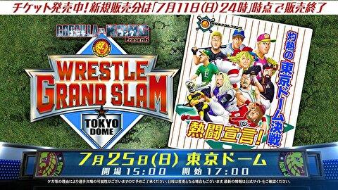 【新日本プロレス】朗報! 緊急事態宣言下の7.25東京ドーム大会は開催される模様!!