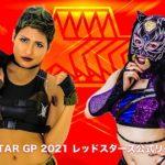 【スターダム】5★STAR GP 2021 ジュリア vs スターライト・キッド 他【7.31横浜】