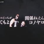 【新日本プロレス】EVILが試合後の鷹木を襲撃! 多幸感溢れるドームをバッドエンドに陥れる