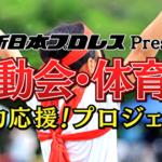 【新日本プロレス】新日本プロレス Presents 運動会・体育祭全力応援!プロジェクトが始動!