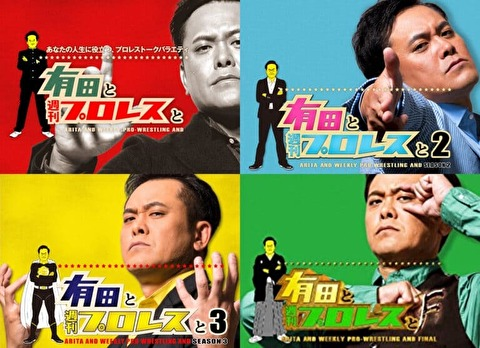PrimeVideoにある有田のプロレス番組面白い
