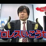 ブシロードってなんのノウハウもないのになんで倒産寸前やった新日本プロレスをV字回復させれたん?