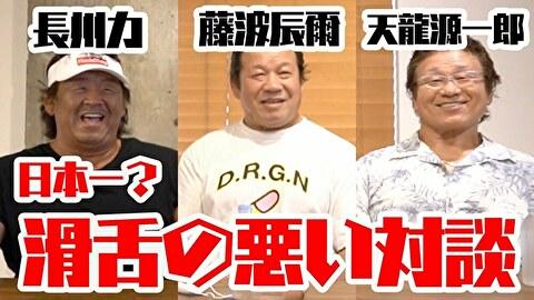 最近前田とか藤波とか長州とかプロレスラーの滑舌が悪いとかやたらいうけど