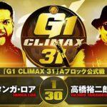 【G1 CLIMAX 31 Aブロック公式戦】タンガ・ロア vs 高橋裕二郎【10.3愛知】