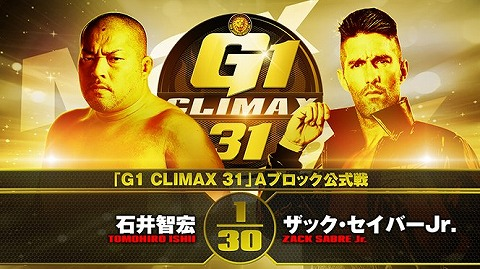 【G1 CLIMAX 31 Aブロック公式戦】石井智弘 vs ザック・セイバーjr.【10.3愛知】
