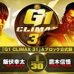 【G1 CLIMAX 31 Aブロック公式戦】飯伏幸太 vs 鷹木信悟【10.3愛知】
