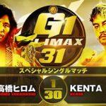 【スペシャルシングルマッチ】高橋ヒロム vs KENTA【10.7広島】