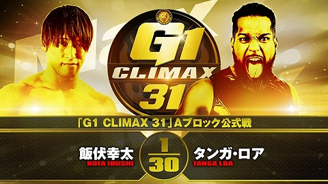 【G1 CLIMAX 31 Aブロック公式戦】飯伏幸太 vs タンガ・ロア【10.7広島】
