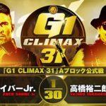 【G1 CLIMAX 31 Aブロック公式戦】ザック・セイバーjr. vs 高橋裕二郎【10.7広島】