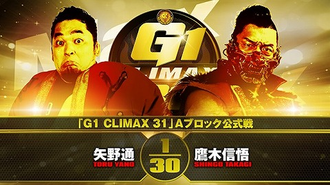 【G1 CLIMAX 31 Aブロック公式戦】矢野通 vs 鷹木信悟【10.7広島】