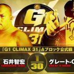 【G1 CLIMAX 31 Aブロック公式戦】石井智弘 vs グレート-O-カーン【10.7広島】