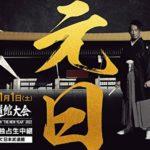【プロレス記事】シン・大発表の中身が明らかに!2022年1月1日〝聖地〟日本武道館大会が決定