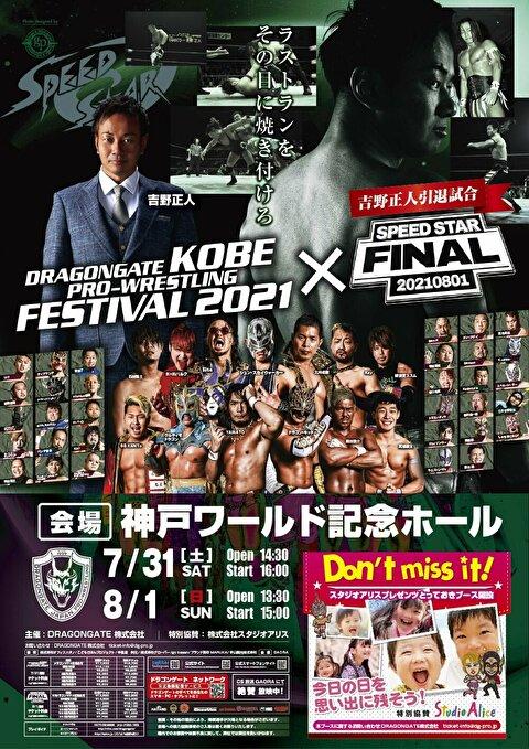 【ドラゴンゲート】KOBEプロレスフェスティバル 神戸ワールド記念ホール2連戦・初日