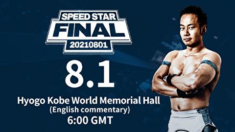 【ドラゴンゲート】吉野正人選手引退 さらば!SPEED STAR!& ヒールは辛いよ【8.1神戸】