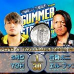 【SUPER Jr. TAG LEAGUE 2021 公式戦】 YOH&SHO vs 石森太二&エル・ファンタズモ②【8.7後楽園・メインイベント】