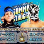 【SUPER Jr. TAG LEAGUE 2021 公式戦】 ロビー・イーグルス&タイガーマスク vs エル・デスペラード&金丸義信【8.9後楽園・セミファイナル】