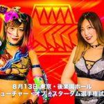 ウナギ・サヤカがフューチャー王座防衛 & 新日本メットライフ2連戦への提供試合を発表【8.13後楽園】