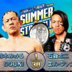 【タッグマッチ】鈴木みのる&DOUKI vs 石森太二&エル・ファンタズモ【8.25後楽園・第2試合】