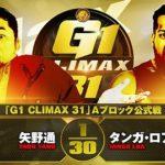 【G1 CLIMAX 31 Aブロック公式戦】矢野通 vs タンガ・ロア【9.26神戸】