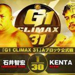 【G1 CLIMAX 31 Aブロック公式戦】石井智弘 vs KENTA【9.26神戸】
