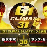 【G1 CLIMAX 31 Aブロック公式戦】飯伏幸太 vs ザック・セイバーjr.【9.26神戸】