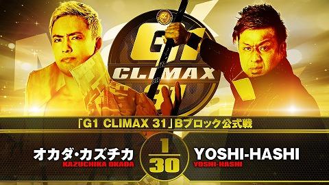 【G1 CLIMAX 31 Bブロック公式戦】オカダ・カズチカ vs YOSHI-HASHI【9.29後楽園】