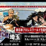 メットライフドーム2連戦のスターダム提供試合が新日本ワールドで配信されるぞ!