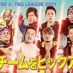 【新日本プロレス】ジュニアタッグリーグの見どころは? & デスペラードのエロいあの技